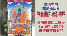 蘇曼比丘尼寺-供燈供齋功德主名單 -2017年9月B