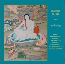 全售罄: 2018年(土犬年)法王噶瑪巴傳承  西藏月曆