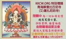 已圓滿: 1月15-16日金剛薩堹及中陰文武百尊超度祈福法會-青海蘇曼比丘尼寺-在閉關中舉行
