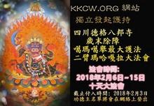 法會回顧: 四川八邦寺每個藏曆年底都會舉辦 噶瑪噶舉傳承內最大規模的護法瑪哈嘎啦除障大法會