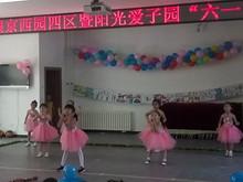 望京西园四区举办六一儿童文艺汇演
