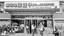 区商务委联手望京街道相继改造3家品牌店升级确保居民菜篮子