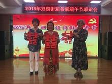 东湖街道:侨联活动 粽香飘万里 端午暖人心