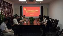 北京京赢科技发展有限公司党支部召开成立大会