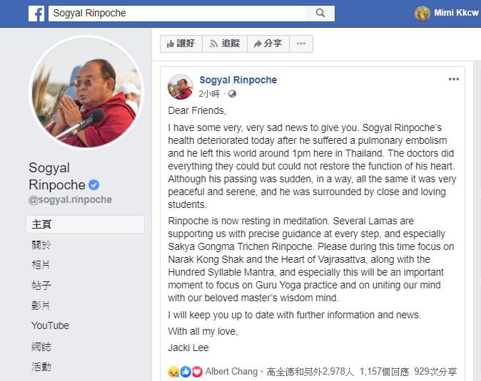 Sogyal_rinpoche.jpg