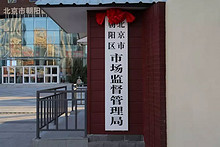 """朝阳区市场监督管理局增设""""望京登记注册分中心"""""""