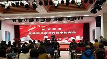 主题教育 | 共商共治 落地有声——望京街道召开党政群共商共治议事协商会