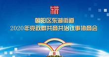 """共商共治:这七大民生项目""""清单"""",事关每一个东湖人"""