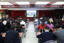 主题教育 | 望京街道组织开展做好新时代意识形态工作专题讲座