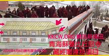 藏經閣功德主名單 第8頁登出: 2020年5月3日
