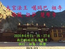 功德主名單首次登出> 噶玛巴千诺。为庆祝法王噶玛巴生日,2020年6月25(端午节),26(法王生日庆祝活动),27日 我们网站将在法王噶玛巴在西藏拉萨的祖寺---楚布寺,连续三天供灯,供斋,供僧