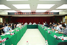 望京街道工委召开2020年度望京地区党建工作协调委员会会议