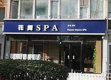 花舞SPA(望京店)