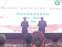 """第二届北京""""温馨家园爱之声杯""""诗朗诵比赛圆满收官!"""
