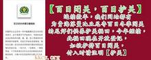 护关福田,请写【护关】:【百日闭关,百日护关】功德名单 : 第3頁 最近更新: 2020年11月8日 上午登出