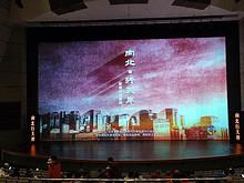 东湖街道组织观看舞剧《向北•行天岸》活动