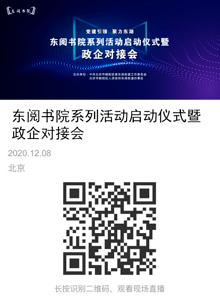 【营商解答】政企对接会线上直播活动 明日正式开启!
