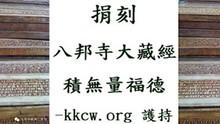 八邦寺大藏經 經版捐刻功德主名單 D89页