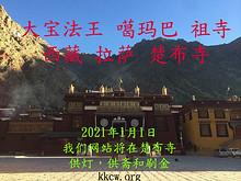 2021年1月1日 我们网站将在大宝法王噶玛巴 西藏拉萨祖寺:楚布寺 供灯,供斋和刷金, 欢迎大家随喜 供灯供斋 刷金, 功德自得,更利有情。