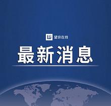 北京华联超市金街店、望京店员工及店内环境核酸检测均为阴性