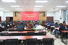 东湖街道2021年元旦节前工作部署暨廉政教育会召开