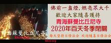 首次登出:2021年 1月护冬关,供燈供齋供僧尼 功德主名單 第1页 :更新 時間: 2021年1月5日 上午
