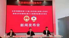 北京朝阳:提升东坝、大望京等对外交往窗口形象