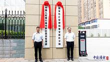 中国人民银行雄安新区营业管理部(国家外汇管理局雄安新区分局)正式挂牌成立