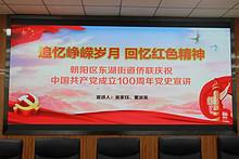东阅书院第17讲 | 凝心聚力 东湖街道侨联庆祝中国共产党成立100周年主题宣讲