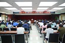 望京街道处级领导班子讲授专题党课