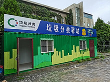 """我为群众办实事丨垃圾分类驿站""""上岗""""     绿色新生活开启~"""