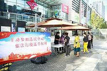 区人大换届选举望京街道分会开展集中宣传周活动