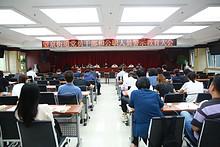 望京街道召开党员干部和公职人员警示教育大会