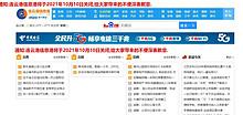 连云港信息港将于2021年10月10日关闭