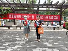 """望京花园社区""""三清一整""""兑换自行车活动"""