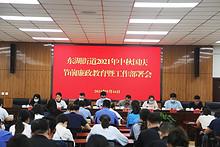 东湖街道召开中秋、国庆节前廉政教育暨工作部署会
