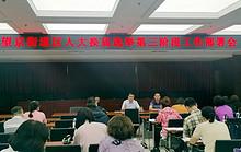 望京街道召开区人大换届选举第三阶段工作部署会