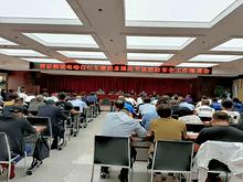 望京街道召开电动自行车整治及国庆节前消防安全工作部署会