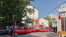 """花家地西里社区开展""""干干净净迎国庆""""环境大扫除活动"""