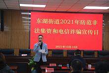 东湖街道开展2021年防范非法集资和电信诈骗宣传日活动