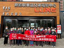 利一社区:重阳节,致敬志愿者