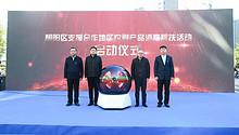北京朝阳区成立支援合作企业发展共同体  启动农副产品消费帮扶活动