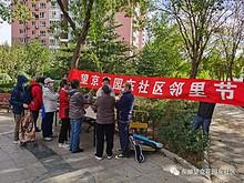 东湖街道第三届社区邻里节火热进行中,速来围观!@东湖居民