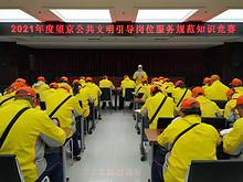 望京街道组织开展公共文明引导岗位服务规范知识竞赛