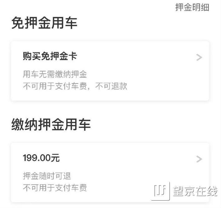 小品牌共享电动车悄悄进驻北京 北京市交委此前曾对违规运营企业罚款